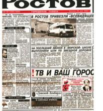 rostov_na_donu_gazeta_vecherniy_rostov
